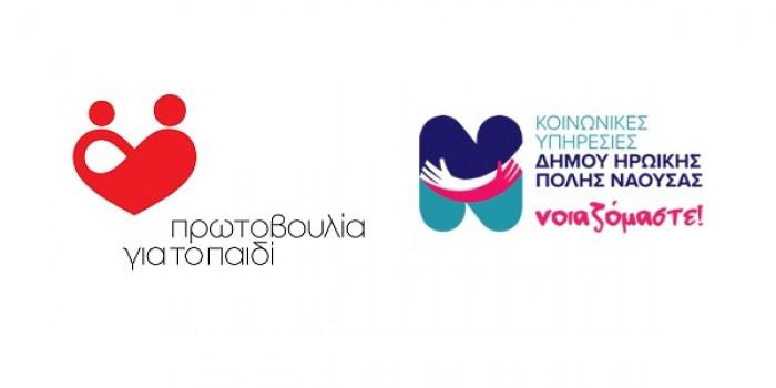Μνημόνιο Συνεργασίας με το Κέντρο Κοινωνικής Προστασίας & Αλληλεγγύης Δήμου Νάουσας