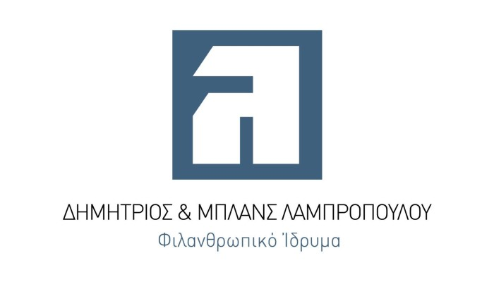 Συνέχιση και εμπέδωση συνεργασίας με το Ίδρυμα Δημητρίου και Μπλανς Λαμπροπούλου