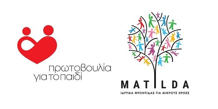 Υποστήριξη της ολιστικής λειτουργίας του Κέντρου θεραπείας τραύματος  της Πρωτοβουλίας για το Παιδί