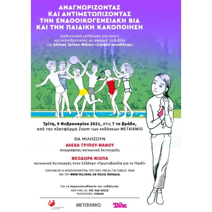 Διαδικτυακή εκδήλωση: «Αναγνωρίζοντας και αντιμετωπίζοντας την ενδοοικογενειακή βία και την παιδική κακοποίηση»  για γονείς και εκπαιδευτικούς με αφορμή το βιβλίο της Αλέκας Τρίπου-Μάνου «Σουφλέ σοκολάτας»