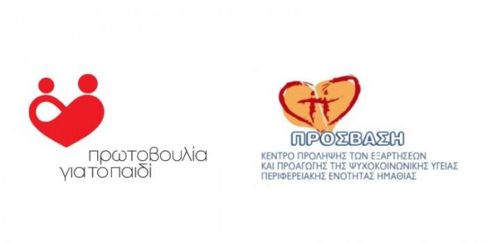 Μνημόνιο Συνεργασίας με το Κέντρο Πρόληψης των Εξαρτήσεων Π.Ε. Ημαθίας «ΠΡΟΣΒΑΣΗ»