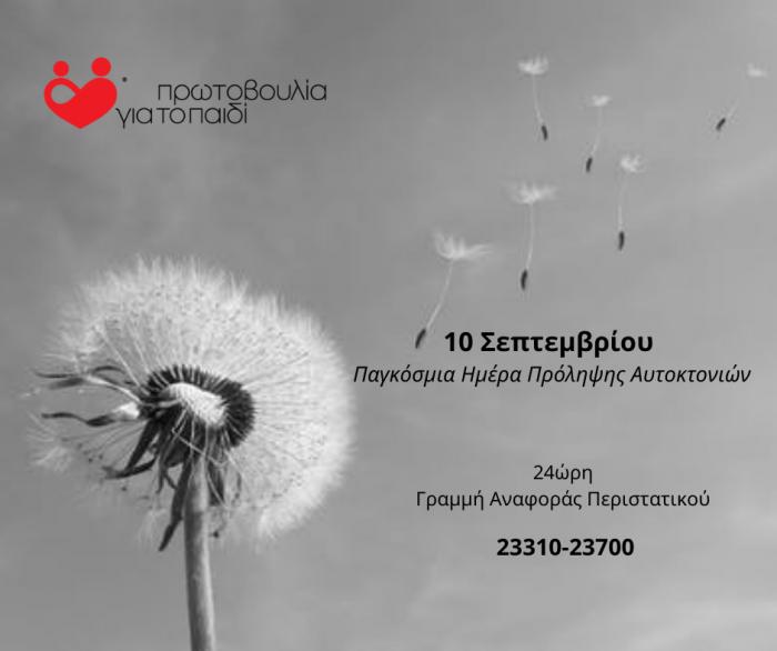 10 Σεπτεμβρίου - Παγκόσμια Ημέρα Πρόληψης Αυτοκτονιών